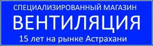 "Открытие сайта магазина ""Вентиляция"""